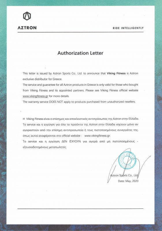 SUP Authorization Letter